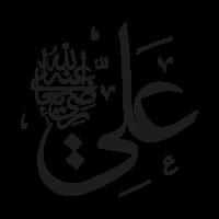 Ali vector